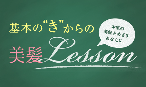 """基本の""""き""""からの美髪LESSON(本気の美髪、をめざすあなたに。)"""