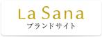 【La Sana】ブランドサイト